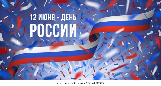 12 June Happy Russia day horizontal greeting card with colorful flying confetti and national flag of of Russian Federation. Red, white, blue design with blurred rays.