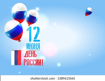 12 june, national state holiday, Russia Day festive modern glossy realistic vector template for web or print. Bunch of baloons hanging in a bright clear summer sky.