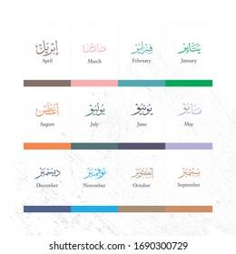 12 Months arabic calligraphy  for arabic calendar