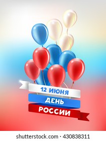 12th June Day of Russia Cyrillic text. Happy Russia day vector illustration.  Russian flag, map, symbols.