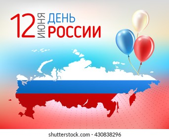 12th June Day of Russia vector illustration. Russian map with Crimea. Russian flag, symbols.
