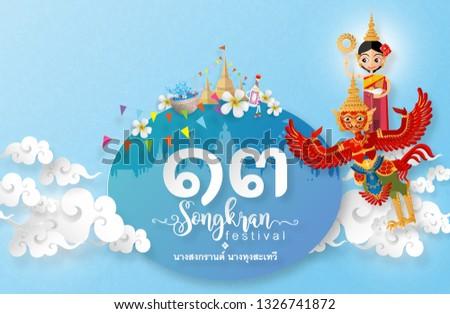 13 April Songkran Festival