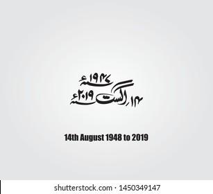 14 August 1947 to 2019, Urdu calligraphy vector elements