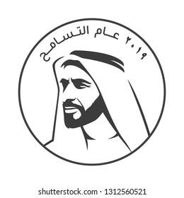 14 february 2019  Portrait of  ( Sheikh Zayed  bin Sultan al Nahyan )  Founder of United Arab Emirates UAE,  Arabic text : 2019  Year of Tolerance