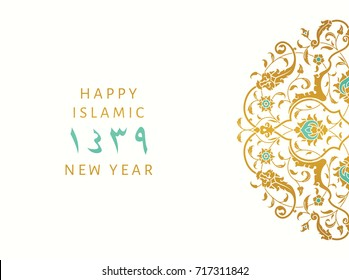 1439 hijri islamic new year. Happy Muharram. Muslim community festival greeting card with morocco pattern, Template for menu, invitation, poster, banner, card