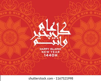 1440 HIjri. Happy islamic new year Greeting design with red arabesque decorations