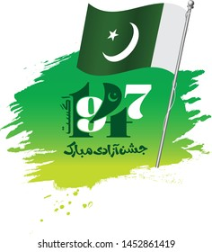 14th August 1947 Urdu Logo with Pakistan Flag (Translation: Happy Independence Day of Pakistan) - Vector Illustration