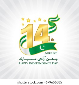 "14th August Independence Logo, Typographic emblems and badge with grey background, An inscription in Urdu & English ""Happy Independence Day"", Ribbon  Flag, Vector illustration"