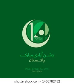 """14th August, Pakistan independence day. Translation: """"Happy Independence Celebration Pakistan""""."""