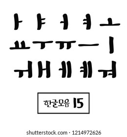 15 kinds of Korean vowels/Hangul Alphabet /Vector illustration