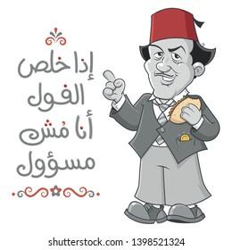 15 May  2019  Egyptian actor ( Naguib el-Rihani ) Arabic Text : a famous saying about local Egyptian food
