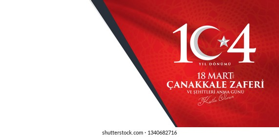 18 mart 1915 çanakkale zaferi ve şehitleri anma günü, 104. yıl dönümünü. Turkish national holiday of March 18, 1915 the day the Ottomans Canakkale Victory Monument. vector desing.