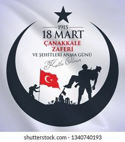 18 mart 1915 çanakkale zaferi ve şehitleri anma günü, 104. yıl dönümü. Turkish national holiday of March 18, 1915 the day the Ottomans Canakkale Victory Monument. vector greeting desing.