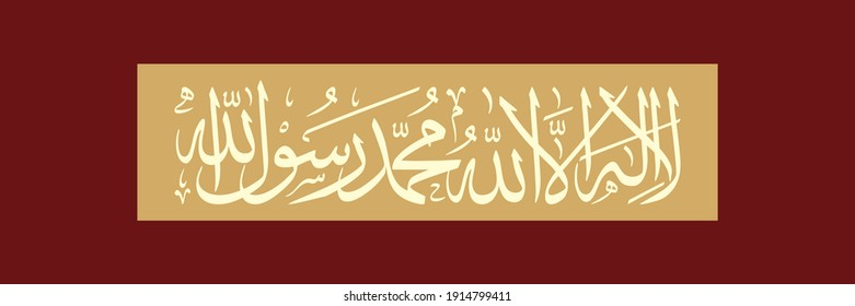 "1st kalma-Shahada ""La Ilaha Ill Allah"". means: There is no God but Allah and Muhammad is the messenger of Allah."