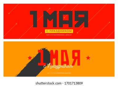 1st of May Happy International Labor Day in Russian text. with translation. Soviet style font. Ideal for poster, banner, placard, ad, promotion, print. Eps10 Vector Illustration.