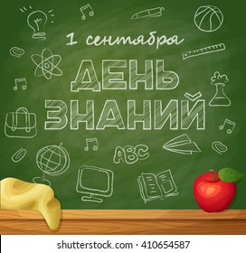 1st September, Knowledge Day. Background on green chalkboard with school elements. Cartoon vector illustration