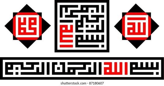 Imagenes Fotos De Stock Y Vectores Sobre Kufi Allah