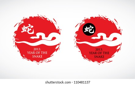 2013. Year of the snake symbol - vector illustration