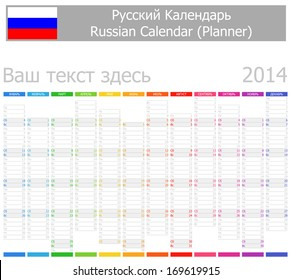 2014 Russian Planner-2 Calendar with Vertical Months on white background - Shutterstock ID 169619915