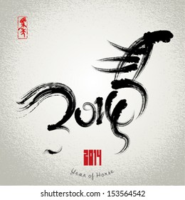2014: Vector Chinese Year of Horse, Asian Lunar Year.Pictograph mean: Year of the Horse.