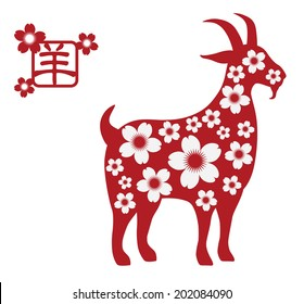 2015 Chinese New Year of the Goat Red Silhouette with Cherry Blossom Flower Isolated on White Background with Chinese Text Symbol of Goat Vector Illustration