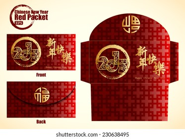 2015 Chinese New Year Money Red Packet. Translation: Happy New Year