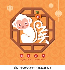 2016 Chinese new year / Year of Monkey / monkey greeting card. (chinese caption: wish you good luck and everything success in the coming year)
