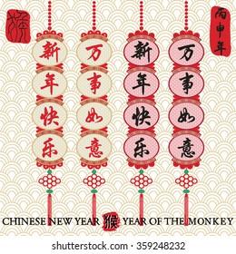 "2016 Chinese New Year,Chinese Zodiac.Stamps Translation:Vintage Monkey Calligraphy.Translation ""Xin Nian Kuai Le "" ,""Wan Shi  Ru Yi "" :Propitious."