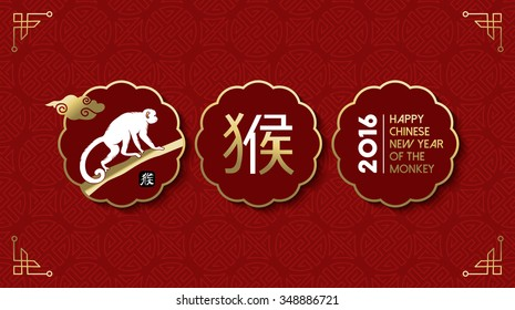 2016 Happy Chinese New Year of the Monkey, badge label set in gold and red with traditional elements and ape on tree branch. EPS10 vector.