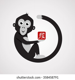 2016 Happy Chinese New Year of the Monkey. Concept illustration, cute cartoon ape in black and white with traditional calligraphy icon, isolated design. EPS10 vector.