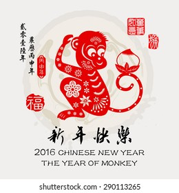 2016 Lunar New Year greeting card  monkey papercut design  / stamps Translation:good fortune / Chinese small text translation: 2016 Lunar New Year of Monkey / big text translation: Happy New Year