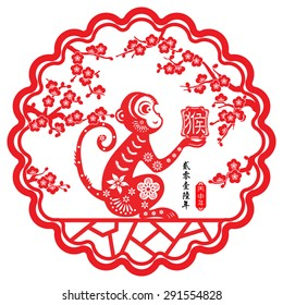 2016 Lunar New Year greeting card / Chinese year of monkey by  Chinese paper cut arts / Monkey year Chinese zodiac symbol /  Chinese small text translation: 2016 Lunar New Year of Monkey