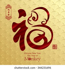 """2016 Lunar New Year greeting card design / stamps which Translation: Everything is going very smoothly / Chinese calligraphy Translation: """"good fortune"""" / Year of the Monkey 2016."""