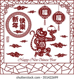 2016 Lunar New Year greeting card monkey paper cut design / stamps Translation:good fortune / Chinese text translation: Happy New Year / Stamp translation:Blessed Feast