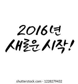 2016 New Start /  New Year's Day greeting / Hangeul / Korean handwritten calligraphy