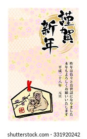 """2016 New Year's card """"Happy New Year! Last year, I became very indebted to you. I ask for your continued support again this year."""""""