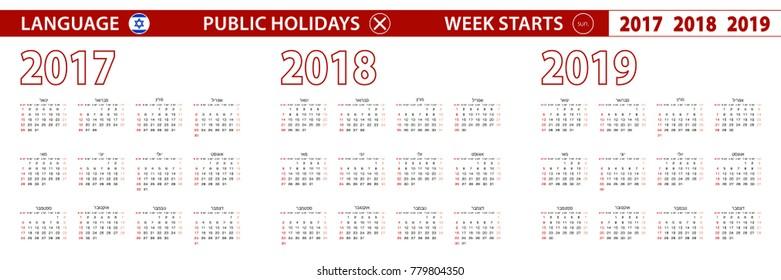 2017 2018 2019 year vector calendar in hebrew language week starts on sunday