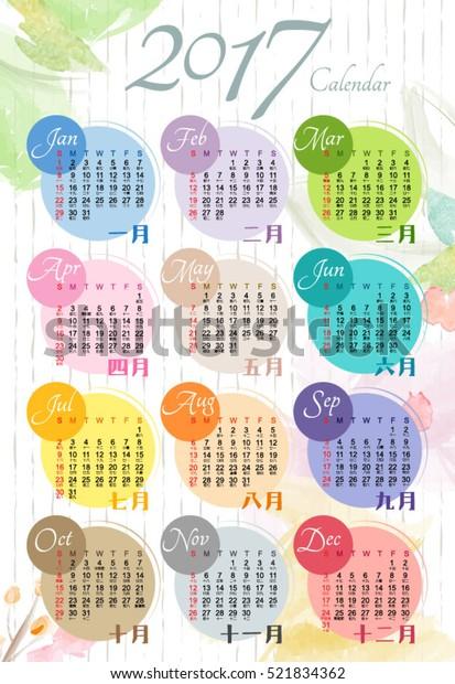2017 Calendar Lunar Calendar Date Chinese Stock Vector