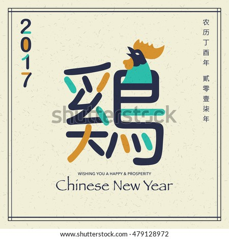 2017 Chinese New Year Card Chinese Stock Vector (Royalty Free ...