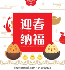 2017 chinese new year greeting card of cartoon chicken and chicks with chinese new year icons. (caption: welcome the spring that bringing happiness and luck).