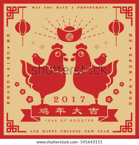2017 chinese new year greeting card of cartoon chicken chicks yuanbao treasure