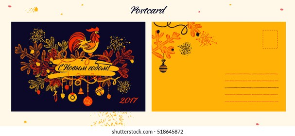 2017 chinese new year of the rooster vector illustration with xmas tree trendy color