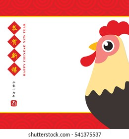 2017 Happy chinese new year of cartoon rooster greeting card or copyspace. (translation: Best wishes for the new year, 2017, You means rooster / chicken)