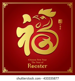 "2017 Lunar New Year greeting card design / stamps which Translation: Everything is going very smoothly / Chinese calligraphy Translation: ""good fortune"" / Year of the Rooster 2017."