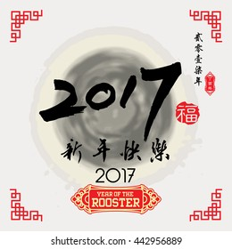 2017 Lunar New Year greeting card / Translation of icon : good fortune / Chinese Small words: year of Rooster / Big words: Happy New Year .