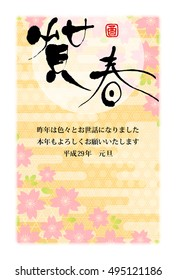 """2017 New Year's card """"Happy New Year! Last year, I became very indebted to you. I ask for your continued support again this year."""""""