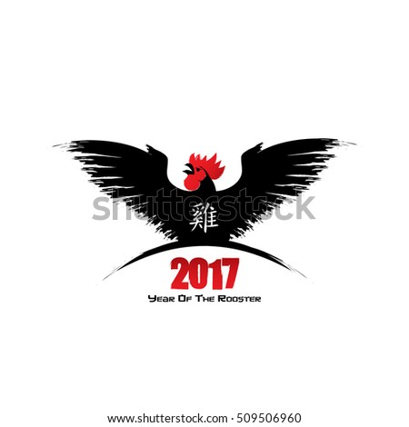 2017 Year Rooster Chinese Character Rooster Stock Vector Royalty