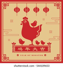 2017 year of rooster. Chinese new year greeting card of cartoon chicken & chicks. (chinese caption: wish you good luck and everything goes well in the coming year).