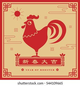 2017 year of rooster. Chinese new year greeting card of cartoon rooster. (chinese caption: wish you good luck and have a great new year).