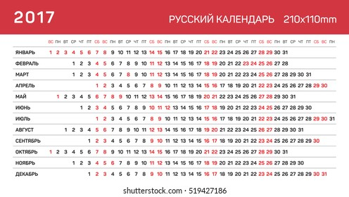 2017 year Russian language vector calendar with Russian official holidays